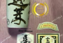 Watanabe Sake Brewery : The Brewery with the Most Smiles in Japan