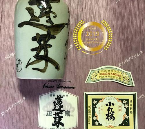 Watanabe Sake Brewery - Singapore Newspaper